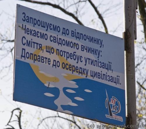 Social signs in the Ostrovsky Park in Korosten
