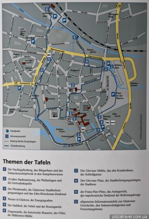 Пешеходный маршрут в Гюстрове
