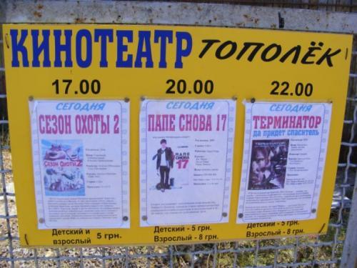 Soviet cinema poster