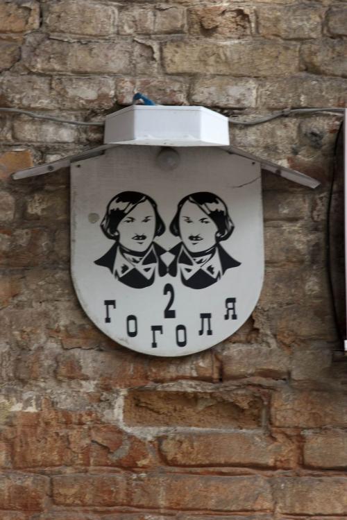 Дом по улице Гоголя 2