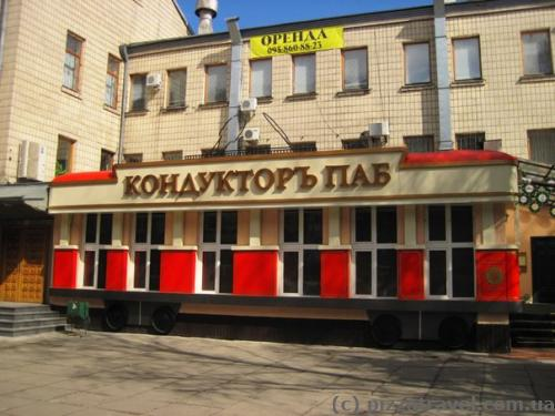 This pub is designed like a tram.
