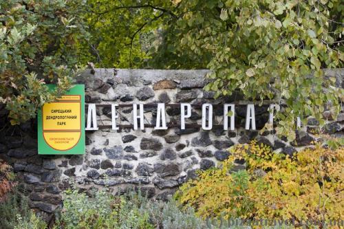 Сырецкий дендропарк