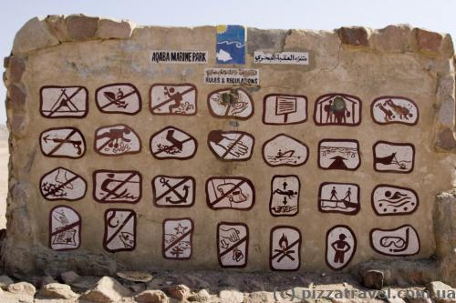 Rules of behavior on the beach in Aqaba :)