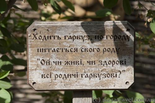 Национальный украинский стих